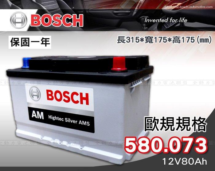 全動力-BOSCH 博世 歐規電池 免加水電池 580.073 (12V80Ah) 直購價 轎車 福斯 奧迪 賓士 寶馬