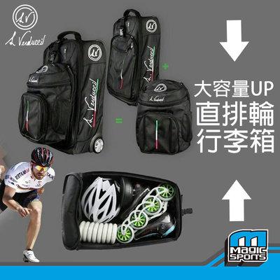 [第三世界LUIGINOTrolley bag 頂級直排輪行李箱] 登機箱(SEBA、特技鞋、競速鞋、平花鞋)