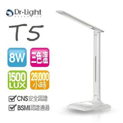 Dr.Light T5 觸控式三色溫五段調光 LED省電檯燈