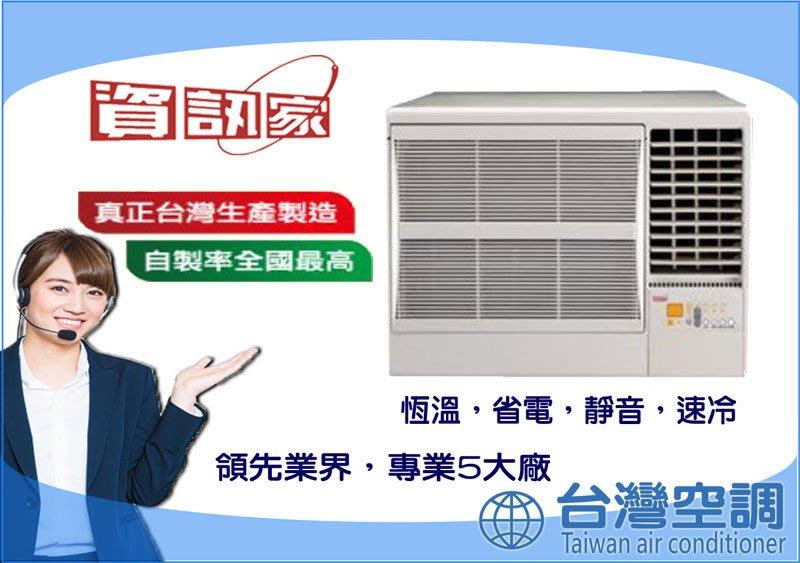 台灣製造MIT【冰點資訊家窗型冷氣2.2KW機種$10800(適3-4坪)批發價】全省可配合安裝工程專業空調技術設備買賣