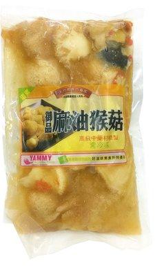 御品麻油猴頭菇(原溪湖好滋味) -680克蛋素|24包免運費|現貨供應 3工作日內出貨