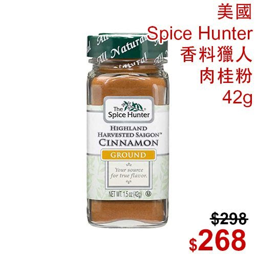 【光合作用】美國 Spice Hunter 香料獵人 肉桂粉 42g Cinnamon 卡布奇諾、蘋果派、西式薄餅