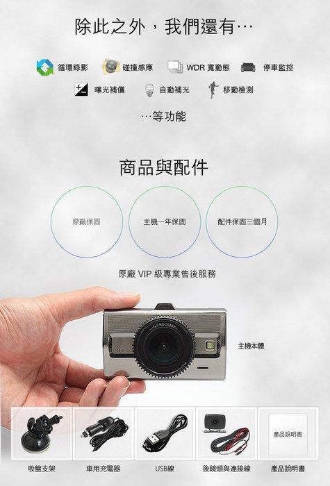 【皓翔】愛國者  K5  聯詠 96663  頂級 SONY 感光元件 前後 雙鏡頭 高畫質 行車記錄器