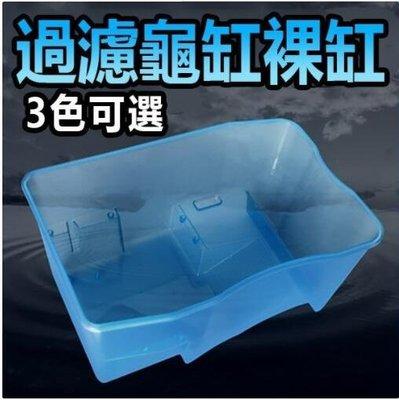 免運過濾排水烏龜箱【3色可選 】大號 +防逃邊框+過濾曬台