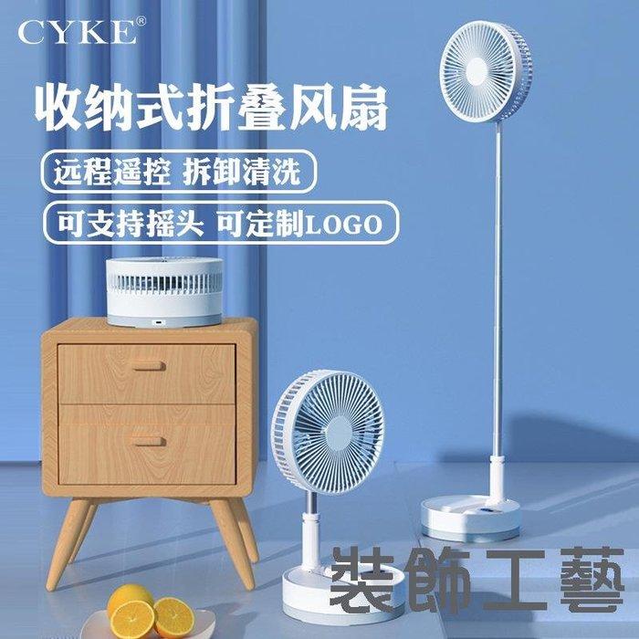 CYKE 辦公室桌面戶外伸縮風扇帶遙控器USB充電可搖頭收納風扇P10