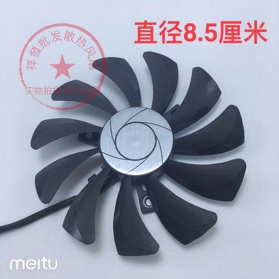 顯卡風扇MSI 微星 GTX 1050Ti 4G OC 顯卡風扇 直徑8.5厘米孔距3.9至4.0cm