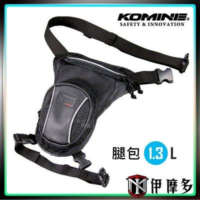 伊摩多※正版公司貨日本KOMINE SA-058 戰術腿包 大容量 1.3L公升 騎士 重機 錢包 手機。黑色