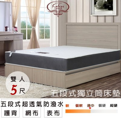 床墊【UHO】Kailisi卡莉絲名床-超透氣防潑水五段式 5尺雙人獨立筒床墊  中彰免運