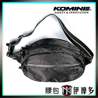 伊摩多※ 日本 KOMINE SA-038 Basic防水腰包 通勤 騎士包 4.5L公升 2色。黑