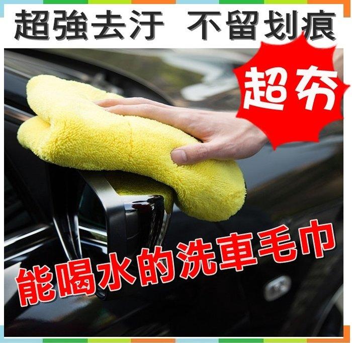 【會喝水的毛巾】洗車毛巾 去汙力強 吸水力強 擦洗車毛巾 汽車用超強吸水加厚不掉毛 玻璃特大號抹布 珊瑚絨 洗車布