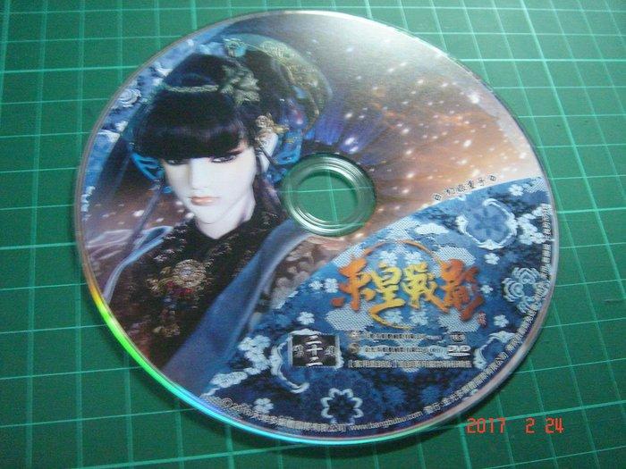 金光布袋戲 《東皇戰影 第二十二集》 DVD 【CS超聖文化讚】