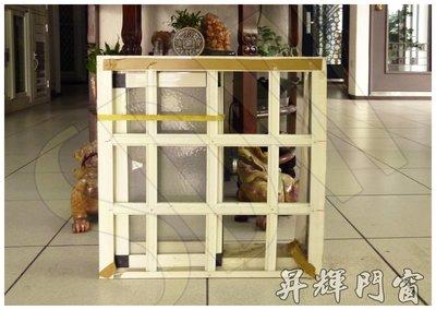 【便品牙白氣密鋁窗】1尺54*1尺6 $1,700 鋁門窗/硫化銅門/套房門窗/大門/雙玄關門/浴室窗/塑鋼門/防盜窗