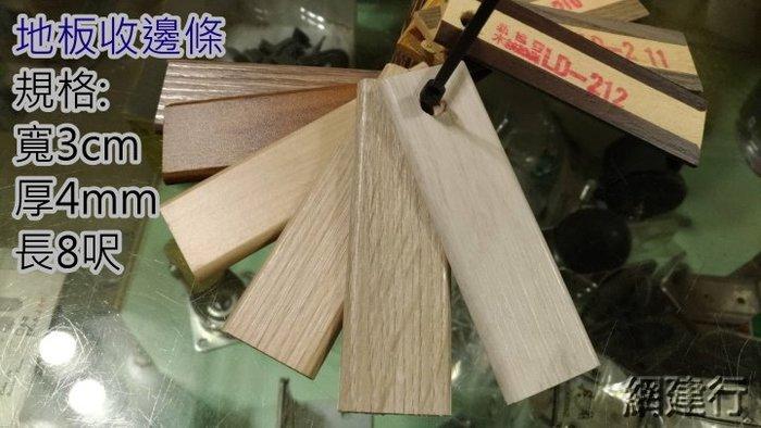 ☆ 網建行 ㊣ 地板收邊條 封邊條 裝飾條【寬3cm*厚4mm*長8呎~每支130元】表面塑膠貼皮+木材