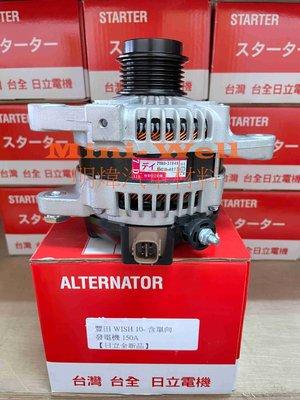 ※明煒汽車材料※豐田 WISH 2.0 10年後 / ALTIS 10-13年 加大150A+單向軸承 台全日立 發電機