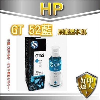 【 含稅】HP 原廠連續供墨專用 GT52 藍色原廠填充墨水( M0H54AA) InkTank 315 415 419