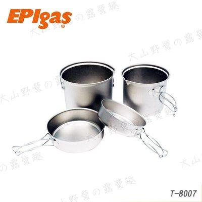 【大山野營】EPIgas T-8007 超輕 鈦鍋 鈦合金鍋具 單人鍋 一人鍋 雙人鍋 二人鍋