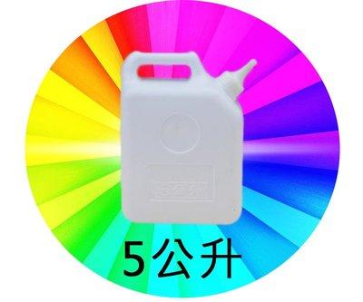 台灣製 5公升 塑膠桶 儲水桶 飲水桶 汽油桶 油桶 水桶 桶子 PE桶 山泉水