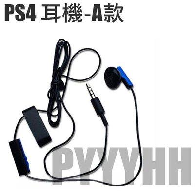 全新 PS4耳機 PS4有線耳機 PS4手把耳機 耳機 耳麥 帶麥克風耳機 聊天 對戰 通話 PS4專用耳機