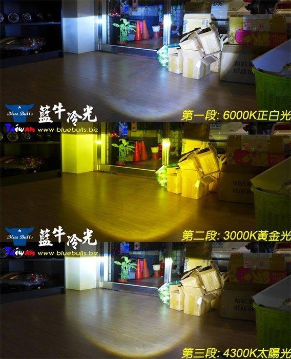 【藍牛冷光】N2 三色 LED燈泡 大燈霧燈 6000流明 3000K 4300K 6000K 12V CSP燈珠