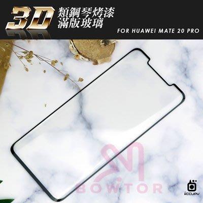 光華商場。包你個頭 【BooLi】HUAWEI MATE 20 PRO 3D全滿版 9H鋼化玻璃貼 類鋼琴烤漆玻璃 黑色