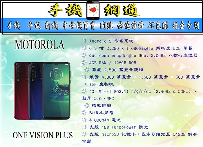 中壢『手機網通』MOTOROLA MOTO ONE VISION PLUS  直購價5400元  續約攜碼 優惠中