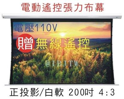 白軟 200吋 4:3 電動張力幕【奇滿來】電動遙控拉線布幕 110V 贈無線遙控 正投影 投影機 投影布幕 APHR