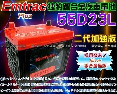 【中壢電池】Emtrac 捷豹 55D23L 銀合金 汽車電池 CROLLA CEFIRO TEANA X-TRAIL