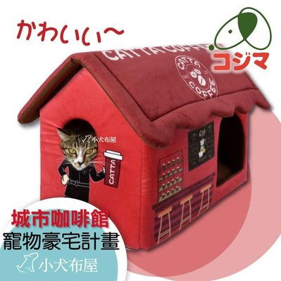 ☆小犬布屋【KOJIMA】《喵大人寵物窩 城市咖啡館》貓洞 貓窩 貓咪睡床 貓咪用品 寵物用品 寵物睡墊
