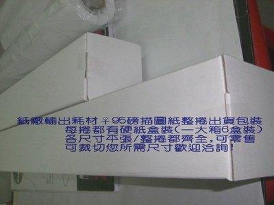 大安紙材(直購)【95磅描圖紙A0捲筒...