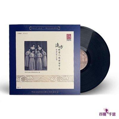 民歌合唱遠方的客人請你留下來正版lp黑膠唱片留聲機唱盤12寸碟片-百雅音像