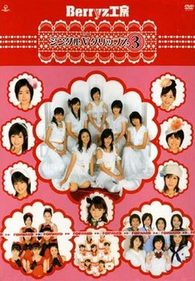 【出清價】單曲音樂錄影帶精選 3 / Berryz工房-0780063