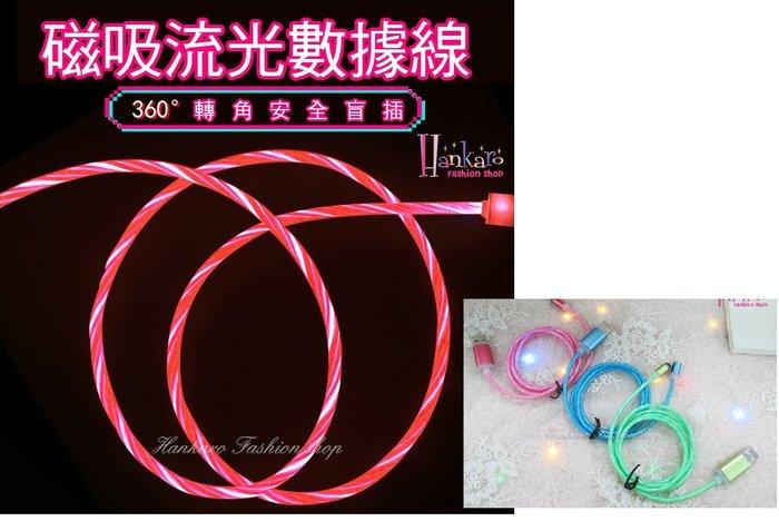 ☆[Hankaro]☆創意酷炫發光流光磁吸Type-C+安卓+蘋果三合一數據線(1米)