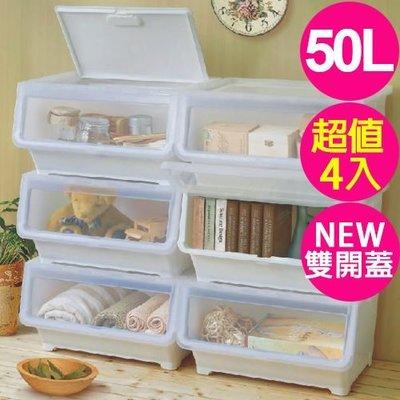 『運費0元』免運/四入雙開直取式整理箱LD955/掀蓋式收納箱/上掀式分類箱/直取式整理箱/衣服分類/置物/生活空間