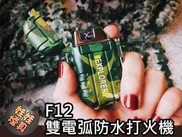 ㊣娃娃研究學苑㊣F12雙電弧防水打火機 充電式 防水 防風 打火機 電子點煙器 雙用電子打火機( AD47 )
