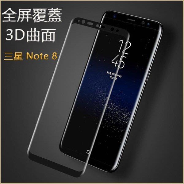 全屏覆蓋 3D曲面 三星 Galaxy Note 8 鋼化玻璃貼 三星 N950F 鋼化膜 熒幕保護貼 滿版 鋼化玻璃 9H防爆  保護膜