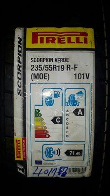 PIRELLI 倍耐力輪胎 Scorpion verde 235 55 19 RF 失壓續跑胎 防爆胎 (其他倍耐力尺寸歡迎線上詢問)
