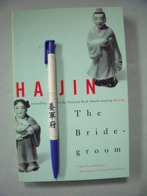 【姜軍府】《HA JIN The Bridegroom》2000年 哈金 VINTAGE 原文小說 新郎