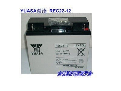 ☆雙和電池☆YUASA湯淺 REC22-12 12V-22AH(NP18-12升級)深循環電池/電動車電池