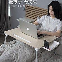 床上 小桌子 折疊 電腦桌 筆記本 懶人 多功能 書桌 學習書桌 便攜