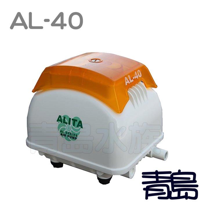 BT。。。青島水族。。。AL-40台灣ALITA亞立達--靜音空氣泵浦 電磁式空氣壓縮機 打氣機 系統缸==40L