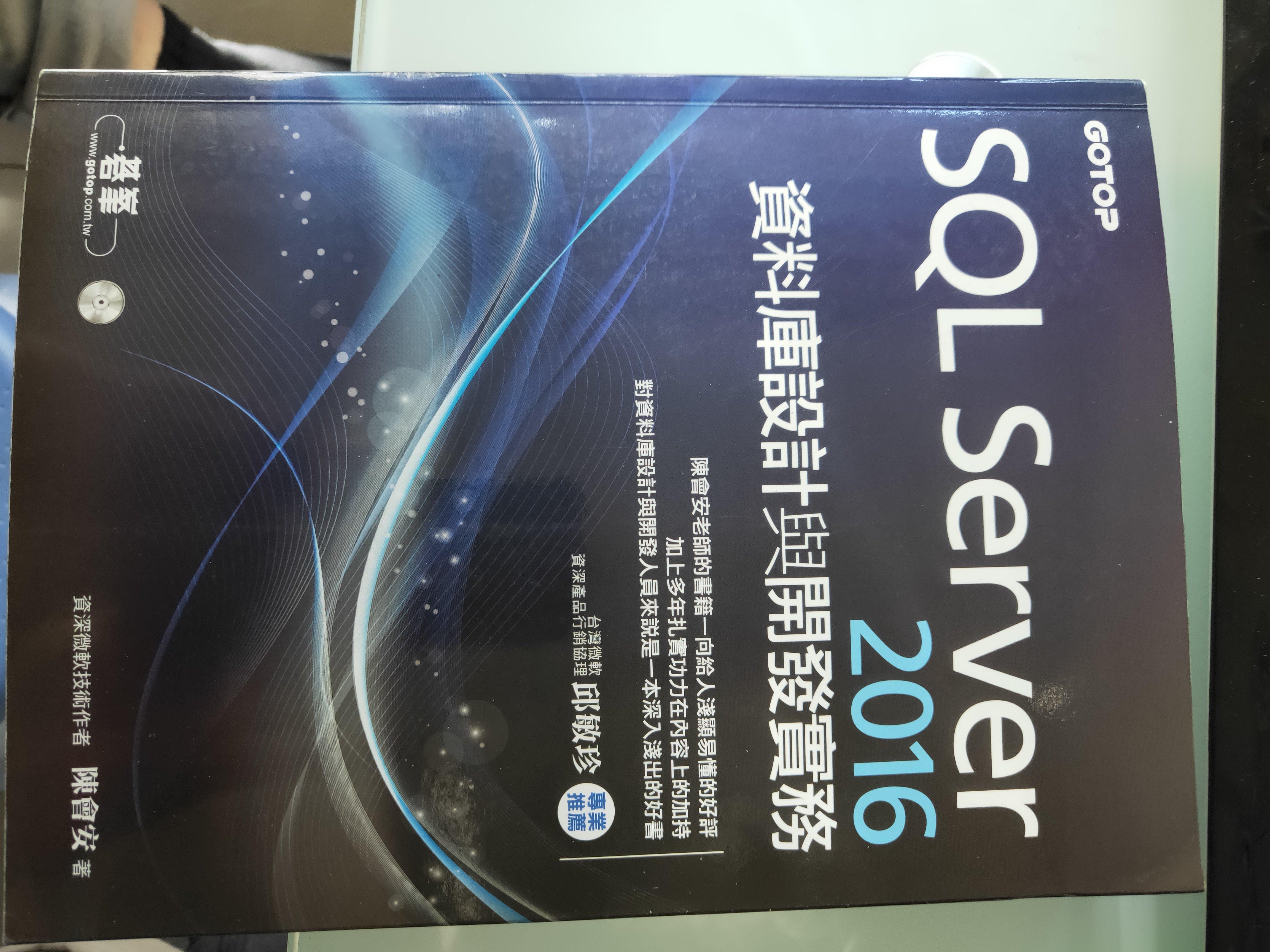 [電通廣場] --- SQL 2016 資料庫管理