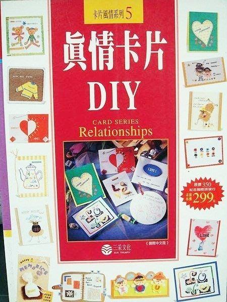 大降價!全新 DIY 叢書【真情卡片 DIY】,僅此一本!低價起標無底價!本商品免運費!