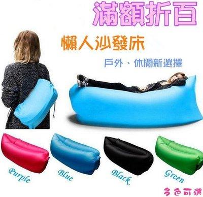 懶人沙發【送收納袋】便攜式快速充氣沙發床墊  野外睡袋 空氣沙發床 懶人床 懶人椅 辦公室午休 沙灘睡袋 度假必備可參考