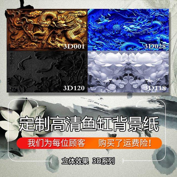 DREAM-定做高清3D龍魚水族箱背景紙畫魚缸背景貼紙圖裝飾造景景立體系列