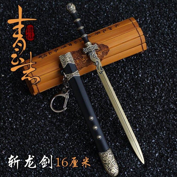 青雲志 斬龍劍 銅色 (贈送刀劍架)