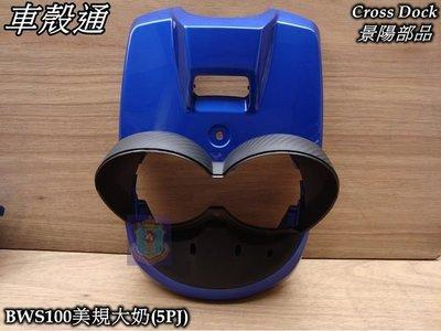 [車殼通]適用:BWS100(5PJ美規大奶)擋風板+頭燈護罩, , $2650, , Cross Dock景陽部品,  台中市