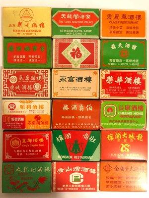 【絕版珍藏】多款香港七八十年代火柴盒🔥