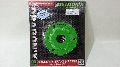 DRAGON X 強龍士 高抓力 抓的住 輕量化 離合器 RS RSZ RS-ZERO CUXI