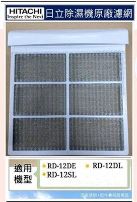 現貨 日立除濕機 平織空氣濾網RD-12DE RD-12DL 公司貨 PM2.5濾網 除濕機濾網【皓聲電器】