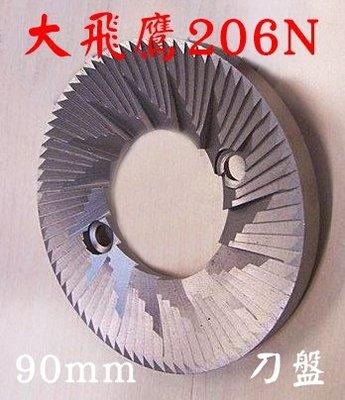 大飛馬 206N 義式 電動磨豆機 加大刀盤 2片/組 刀盤組 90mm 附贈螺絲4顆 咖啡磨豆機刀盤